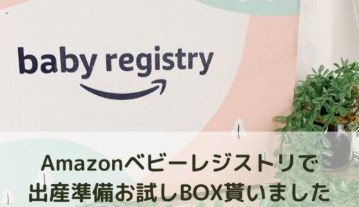 Amazonベビーレジストリの特典&出産準備お試しBOXの貰い方