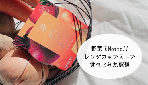 野菜をMotto!!本格的なレンジカップスープの口コミ