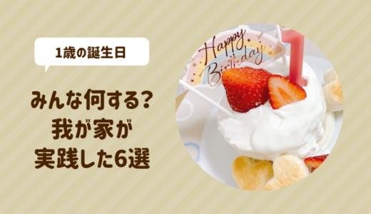 1歳の誕生日何する?一升餅や誕生日ケーキなど実践したこと6つを紹介